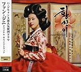 [CD]ファン・ジニ オリジナル・サウンドトラック