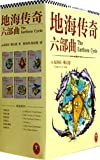 A Wizard of Earthsea (Chinese Edition)