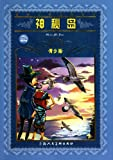 img - for Mysterious Island-world classic literature youth version (Chinese Edition) book / textbook / text book