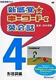 新感覚☆キーワードで英会話4 形容詞編 DVD