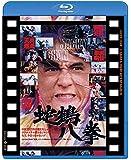 蛇鶴八拳 日本劇場公開版 [AmazonDVDコレクション] [AmazonDVDコレクション] [Blu-ray]