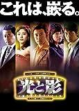 [DVD]光と影 (ノーカット版) DVD BOX 1