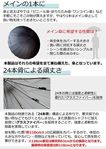 【BeryKoKo】超撥水&悪天候に強い大型120cmグラスファイバー採用24本骨傘長傘ブラック黒無地収納ケース付撥水加工(Berykoko-0211)