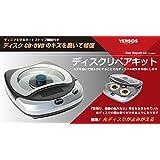 ベルソス(VERSOS) ディスクリペアキット CD/DVD ディスク修復機 電動 研磨 VS-H008