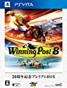 Winning Post 8 20周年記念プレミアムBOXの商品画像