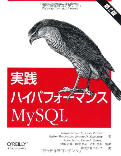 実践ハイパフォーマンスMySQL 第2版