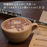 秋葉原区立おんがく大学! の近くのカフェで流れてそうなCD (2)