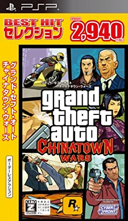 Grand Theft Auto: Chinatown Wars (PSP Best Hits) [Japan Import]