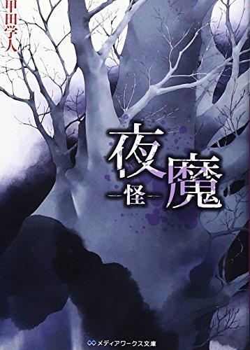 夜魔―怪 (メディアワークス文庫)