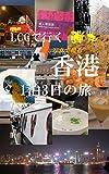 DANGAN HONGKON by LCC (Japanese Edition)