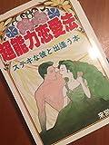 超能力恋愛法―ステキな彼と出逢う本 (願望実現シリーズ)