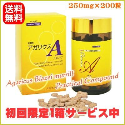 水溶性アガリクスA ABPC 酵素処理 アガリクス 菌糸体 加工食品 姫マツタケ B0030B71Z8