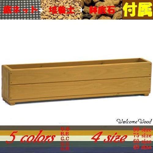 Welcome wood SP90-BB あとはお花を買うだけセット!(培養土、底石、底ネット付き) プランター容量約18L B003XI4DGI  BB ブライトブラウン