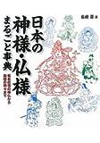 日本の神様・仏様まるごと事典 (廣済堂文庫)