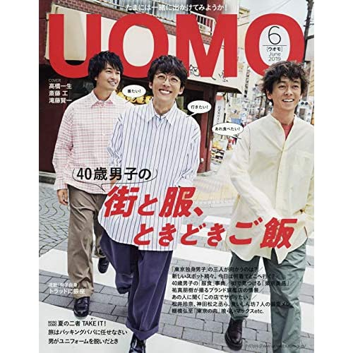 UOMO 2019年6月号 表紙画像
