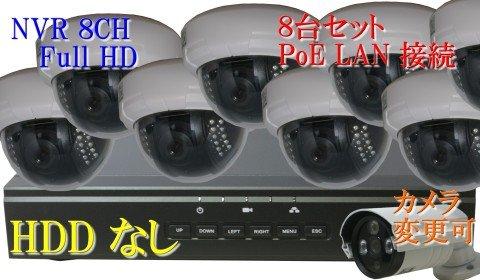 防犯カメラ 210万画素 8CH POEレコーダーSONY製 ドーム型 IPカメラ8台セット (LAN接続)HDDなし 1080P フルHD 高画質 監視カメラ 屋内 赤外線 夜間撮影 3.6mmレンズ B073HMVFBP