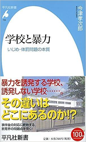 新書753学校と暴力 (平凡社新書)...