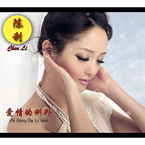 Ai Qing De Li Wai
