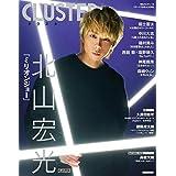 CLUSTER 2019年 10月発売号 カバーモデル:北山 宏光 ‐ きたやま ひろみつ
