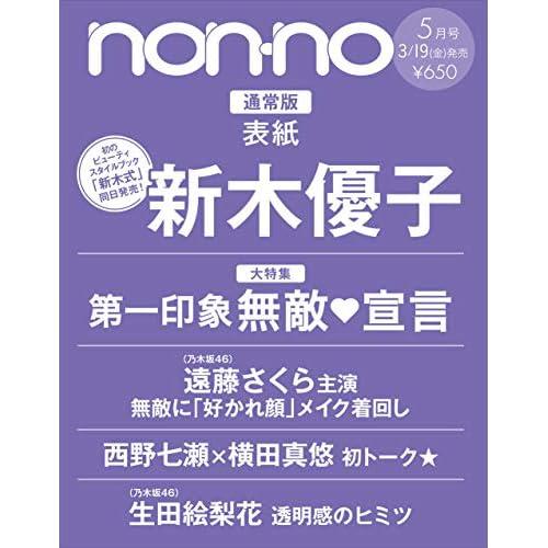 non-no 2021年 5月号 表紙画像