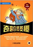 Wit curious Encyclopedia Series: Trolltech natural mysteries (Collector s Edition)(Chinese Edition)