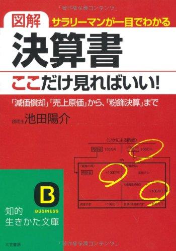 図解 決算書、ここだけ見ればいい! (知的生きかた文庫)