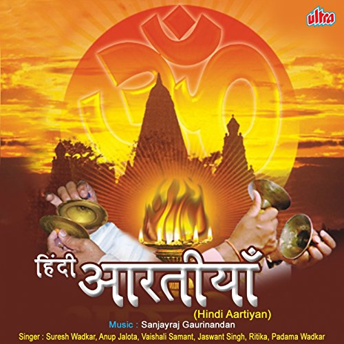 Amazon.com: Om Jay Laxmi Ramana: Padama Wadkar: MP3 Downloads