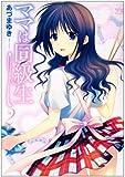 ママは同級生 2 (ヤングチャンピオンコミックス)