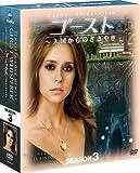 [DVD]ゴースト ~天国からのささやき シーズン3 コンパクト BOX
