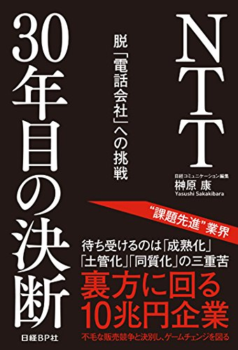 NTT30年目の決断 脱「電話会社」への挑戦