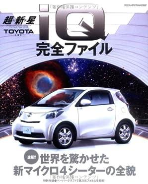 超新星トヨタiQ完全ファイル (ヤエスメディアムック 215) (単行本)