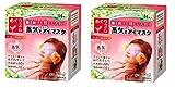 2 of Kao MEGURISM | Steam Warm Eye Mask Chamomile