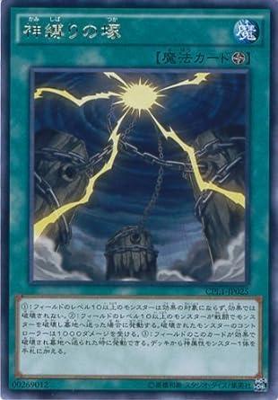 amazon 遊戯王カード cpl1 jp025 神縛りの塚 レア 遊戯王アーク