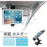 Zenoplige 車載 ホルダー スマホ タブレット クリップ しっかり固定 携帯 スタンド サンバイザー 後部座席 使用可能 Android iPhone iPad REGZA Xperia Galaxy SONY Kindle 多機種対応 3.5-13.5インチ