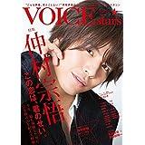 TVガイド VOICE STARS vol.12