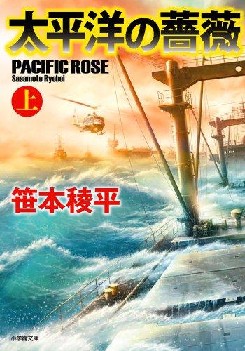 太平洋の薔薇 上 (小学館文庫)