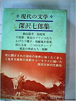 現代の文学〈第31〉深沢七郎集 (...