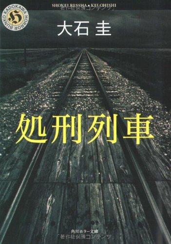 処刑列車 (角川文庫)