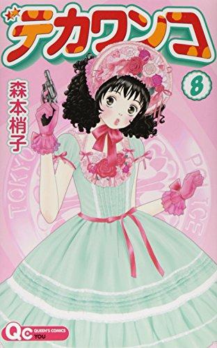 デカワンコ 8 (クイーンズコミックス)