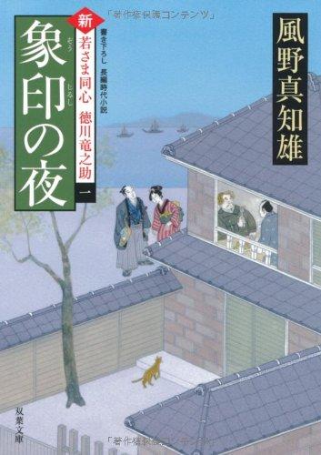 象印の夜-新・若さま同心徳川竜之助(1) (双葉文庫)