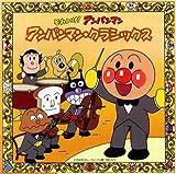 Soreike! Anpanman Anpanman Classics (OST) by Various (2006-08-23)