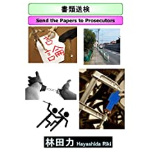 Send the Papers to Prosecutors (Japanese Edition)