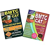 BMTC (CAT) Solved Previous Question Papers & General Studies Study Materials ( In Kannada)