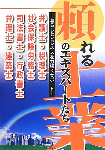 "Download Powerfully support the business and life - ""experts of industry workers to be able to rely on"" (2013) ISBN: 4888544727 [Japanese Import] pdf"