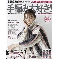 手編み大好き! 最新号 サムネイル