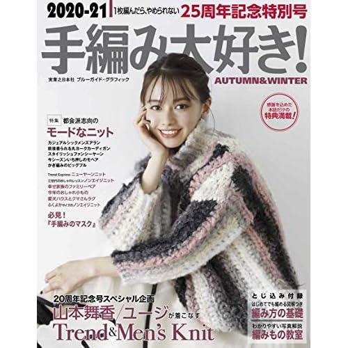 手編み大好き!2020年秋冬号 表紙画像