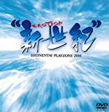 "PLAYZONE2001""新世紀""EMOTION [DVD]"