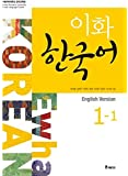 Ewha Korean. 1-1 (in English) (Korean edition)