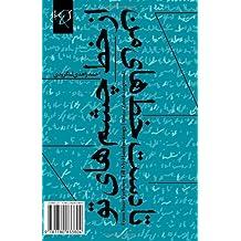 From Your Eyelines Till My Handwritings: Az Khat-e Cheshmhaye To Ta ... (Persian Edition) by Zahedi Langroudi, Ahmad (2013) Paperback
