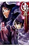 鬼舞 見習い陰陽師と応天門の変 (コバルト文庫)